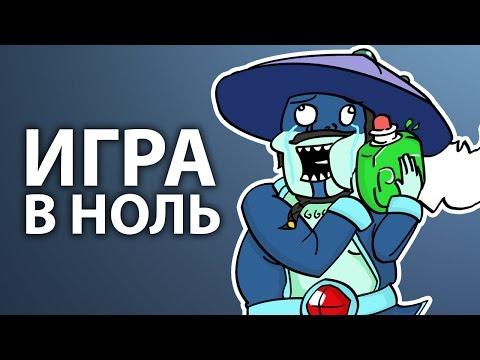 видео: Игра в ноль - dota 2
