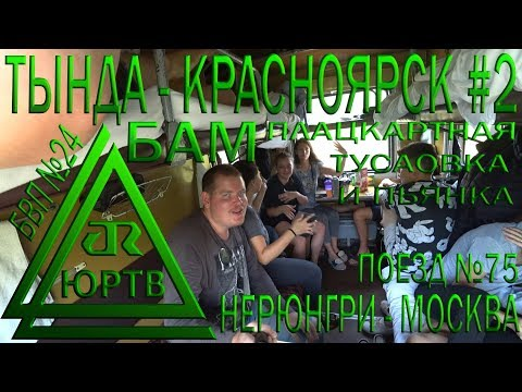 ЮРТВ 2018: Плацкартная туса и пьянка. Из Тынды в Красноярск поездом №75 Нерюнгри - Москва.  [№322]