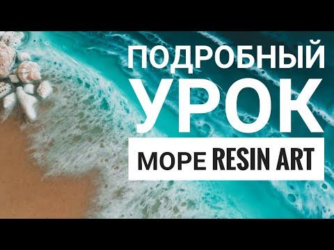 Море эпоксидной смолой. RESIN ART