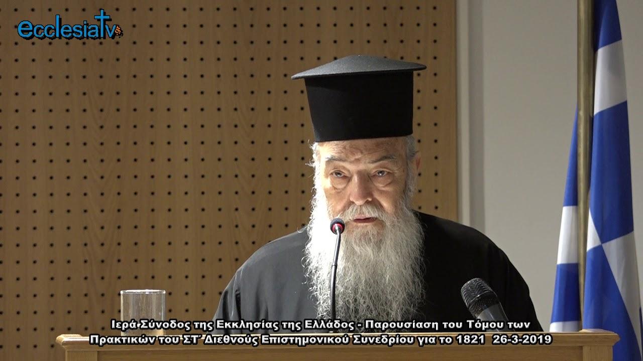 Ιερά Σύνοδος της Εκκλησίας της Ελλάδος - Παρουσίαση του Τόμου των Πρακτικών του ΣΤ΄ Διεθνούς Επιστημονικού Συνεδρίου για το 1821
