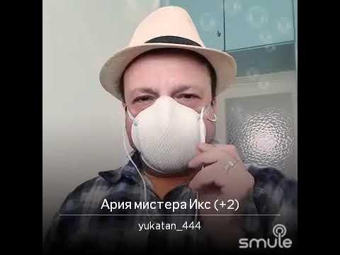 Ария мистера Икс, спетая в маске