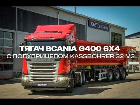Тягач Scania G400 6x4 C самосвальным полуприцепом KASSBOHRER 32 м3
