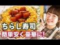 【ひな祭り料理】簡単おいしい!ちらし寿司の作り方!【和食レシピ】