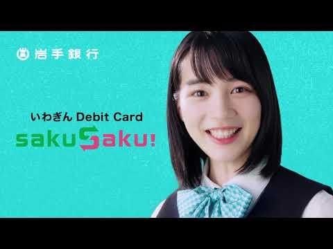 《岩手銀行》いわぎんデビットカードSakuSaku!