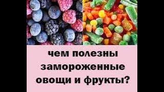 Замороженные Овощи и Фрукты. О Полезном.#Замороженные Овощи и Фрукты.