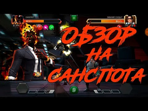 МБЧ. Обзор на санспота ///MCOC Sunspot Review