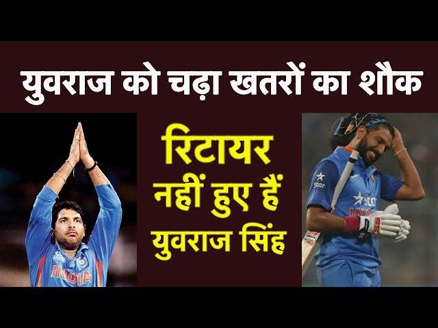 Yuvraj Singh ने नहीं हुए हैं Retire, इस बड़े Reality Show में लगाएंगे चौके छक्के | World Cup 2019