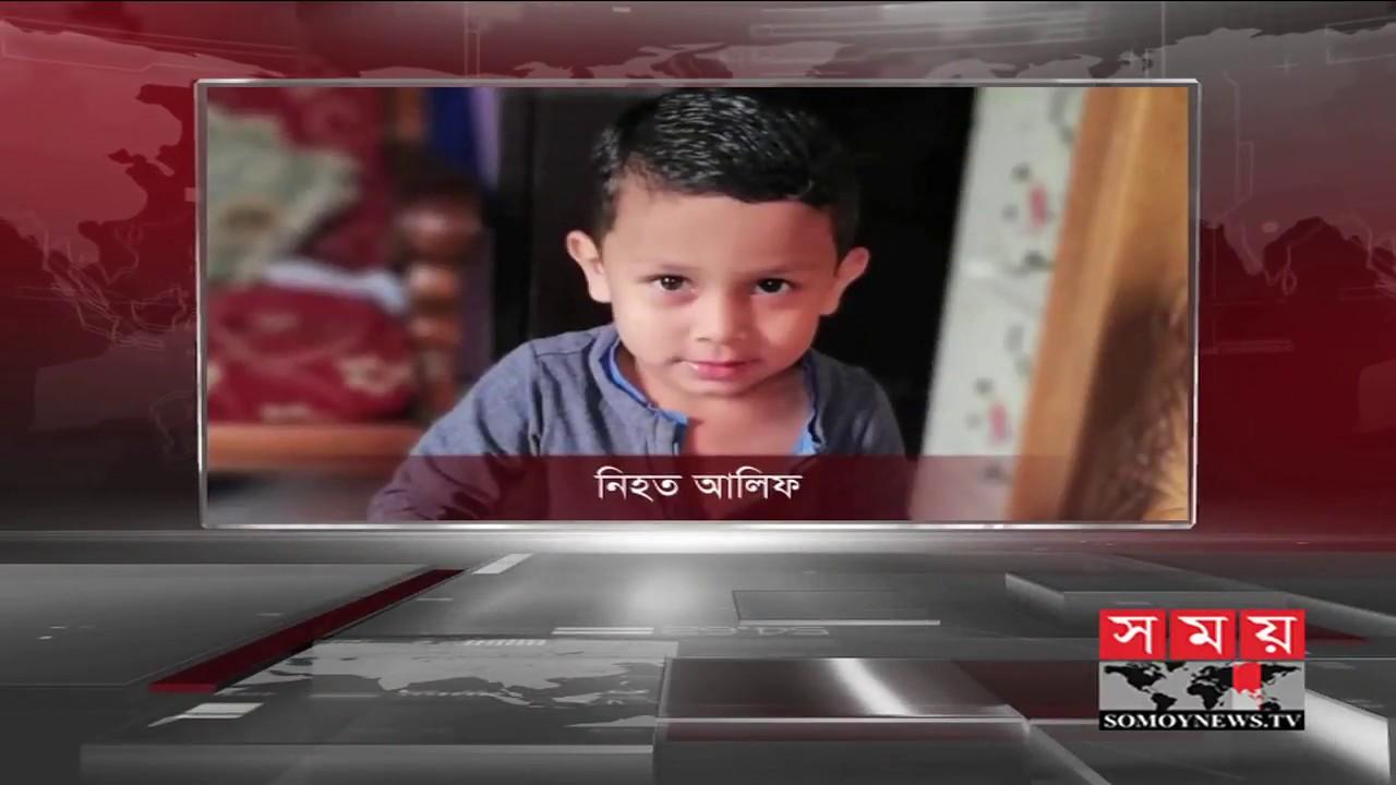 শিশু আলিফকে হত্যার ঘটনায় মামলা, পরিবারকে ফোনে হুমকি | Narayanganj News | Somoy TV