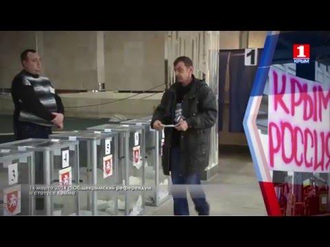 16 марта 2014 г.  Референдум о статусе Крыма