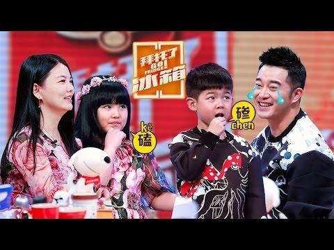 《拜托了冰箱》第三季完整版:[第4期]安吉吐槽沙溢磕碜,李湘认安吉做干儿子