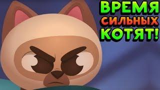 ВРЕМЯ СИЛЬНЫХ КОТЯТ! - CATS: Crash Arena Turbo Stars