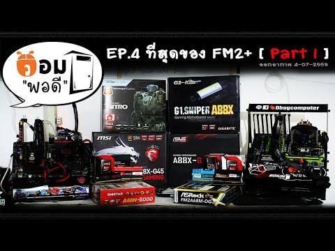 คอมพอดี Ep.4 HD ที่สุดของ Fm2+ [ part1 ]