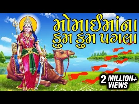 Momaimana Kum Kum Pagla - Gujarati Devotional Songs/Aarti/Bhajans - Album Momai Maa Na KumKum Pagla