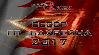 GPLounge  - PRO Гран При Бахрейна 2017 | Обзор этапов Формула 1
