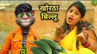 Billu comedy, एके फारा करेलिया, singer Santosh Kumar, bhojpuri+Khortha Billu comedy, खोरठा बिल्लू