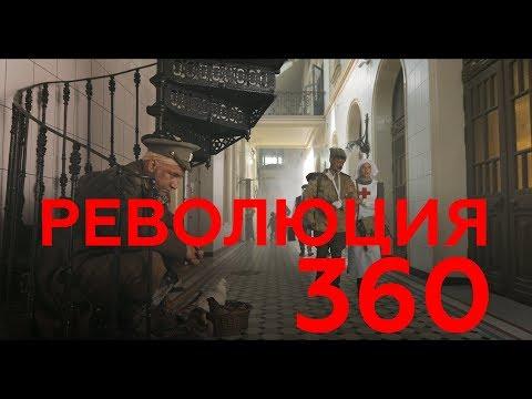 Революция 360: Витебский вокзал