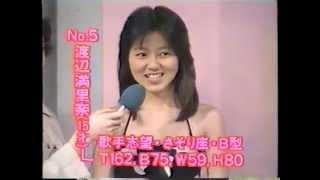 Download Video 渡辺満里奈 15才 TV初登場 1986 おニャン子クラブ会員番号36番 MP3 3GP MP4