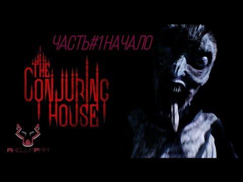 Хоррор The Conjuring House ????????????Дом Аткинсона Часть 1 - Прохождение ????????????