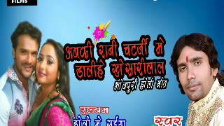 Rani Chatrji Me Dalihe Kheshari Lal Ye Bhai | Bhojpuri Holi Song 2016 New Dj Mix Mp3