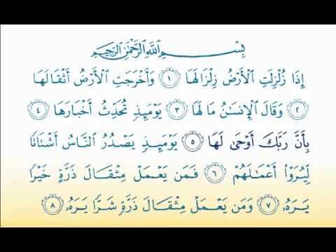 Surat Az-Zalzala 99 سورة الزلزلة- Children Memorise - kids Learning quran