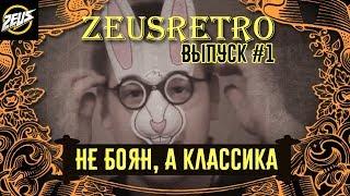 """""""ZEUSRETRO: НЕ БОЯН, А КЛАССИКА"""" ВЫПУСК #1!"""