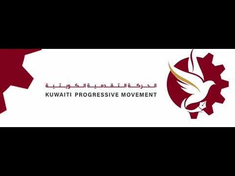 تعليق الأمين العام للحركة التقدمية الكويتية أحمد الديين حول ورقة -إجراءات دعم الأزمات-  - 17:03-2020 / 3 / 23