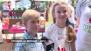 8 канал провёл кулинарный поединок «Готовим на веранде - 2017»