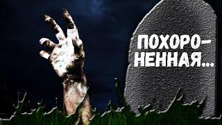 Страшные истории на ночь - Похороненная... (Страшная история)