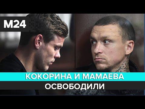 Кокорина и Мамаева освободили по УДО  - Москва 24