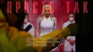 STEFF-A - Просто так (Премьера клипа, 2018)