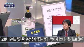 """""""코로나19에도 공연 준비는 멈추지 않습니다"""" OBS …"""