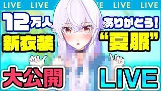 [LIVE] 【8/29LIVE】ついに!!夏服お披露目生放送!