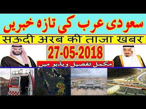 Saudi Arabia Latest News Updates (27-5-2018) | Urdu Hindi News || MJH Studio