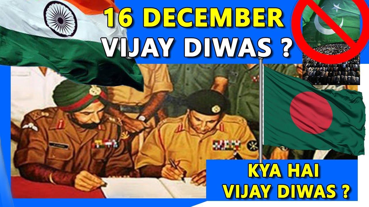 Bangladesh Victory Day || 16th December 1971 || India || The Key