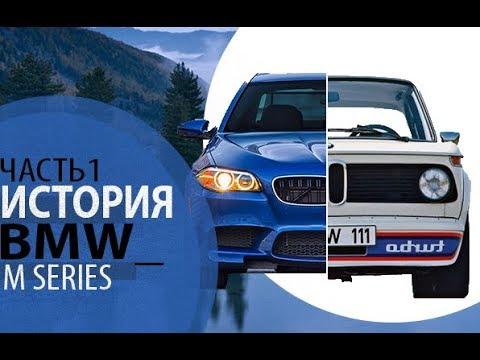 BMW M / БМВ М. История M серии BMW!