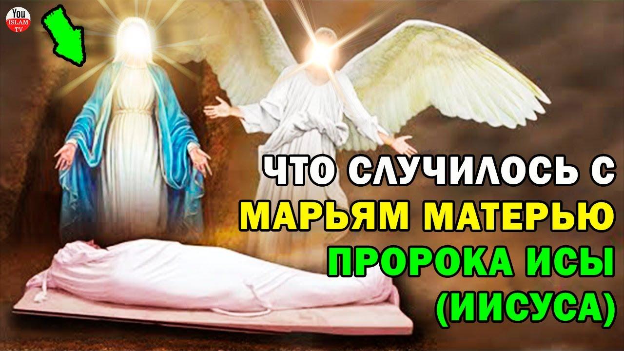 Download КАК ЖИЛА И УМЕРЛА МАРЬЯМ МАТЬ ПРОРОКА ИСЫ (ИИСУСА), ЧТО СЛУЧИЛОСЬ С ЕЕ ТЕЛОМ ПОСЛЕ СМЕРТИ?