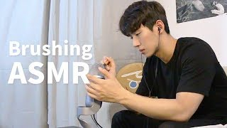 (ASMR Male) Brushing sounds | 남자 ASMR 베일드