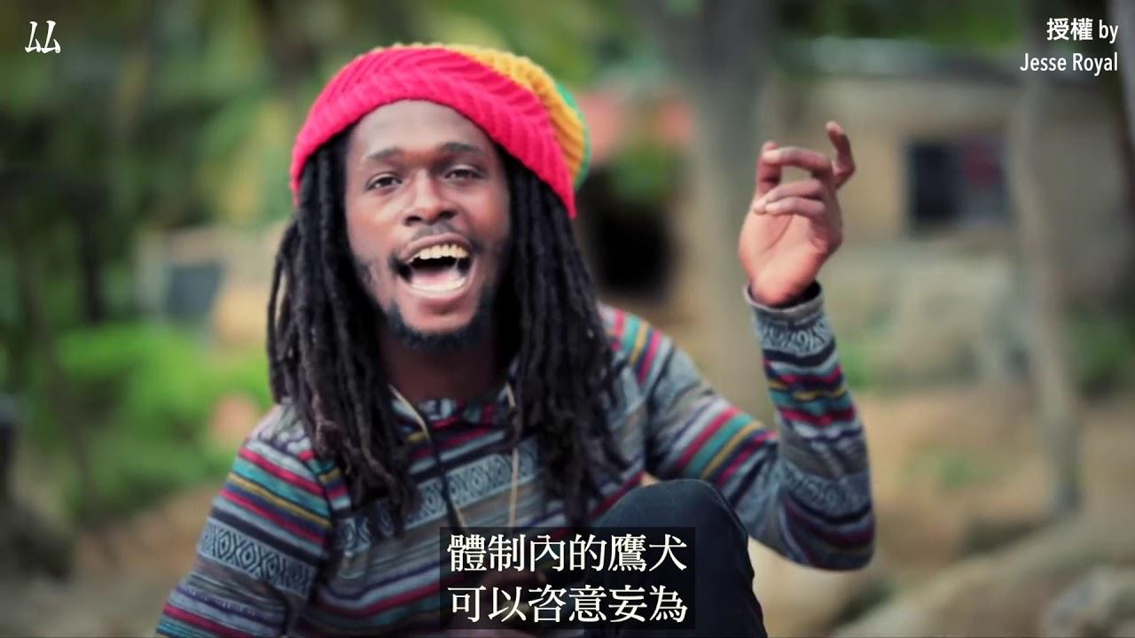 Gimmie Likkle 給我來一點 by Jesse Royal 中文歌詞 - YouTube