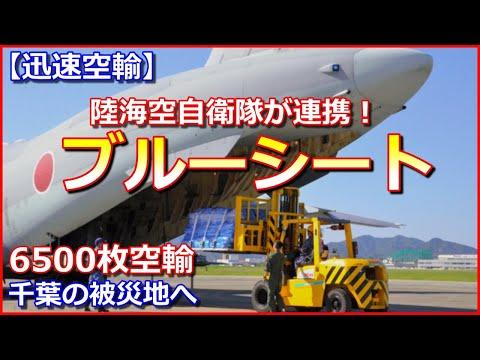 【迅速空輸】陸海空自衛隊が連携!千葉の被災地へブルーシート6500枚空輸【災害支援】