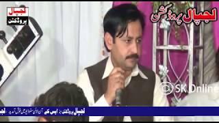 Pothwari Sher 2020 Download || Raja Qamar Islam Vs Raja Nadeem Akhtar || Lajpal Production