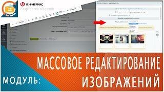 """Модуль """"МАССОВОЕ редактирование изображений"""" на 1С-Битрикс"""