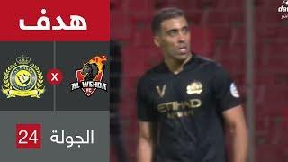 هدف النصر الرابع ضد الوحدة (عبدالرزاق حمدلله) في الجولة 24 من دوري كأس الأمير محمد بن سلمان