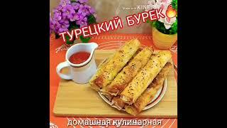 Турецкий   бурек .домашная рецепты