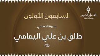السابقون الأولون مع الشيخ / د. محمد الصغير ،،، حول سيرة طلق بن علي اليمامي