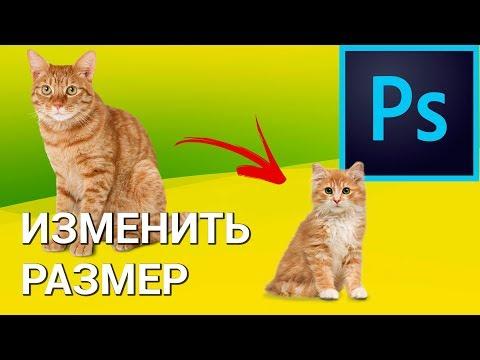 Как уменьшить размер фотографии в Photoshop? Меняем разрешение изображения с сохранением пропорций