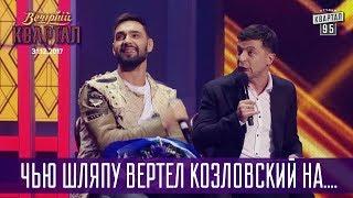 Чью шляпу вертел Козловский на .... | Новогодний Вечерний Квартал 2018