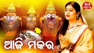 Makara Sankaranti Special Song - Aaji Asiba Makara Bhara ଆଜି ଆସିବ ମକର ଭାର By Namita Agrawal