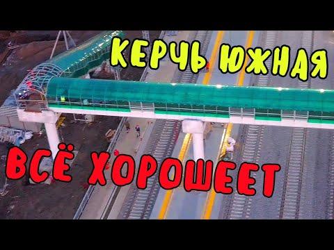 Крымский мост(03.12.2019)Керчь Южная