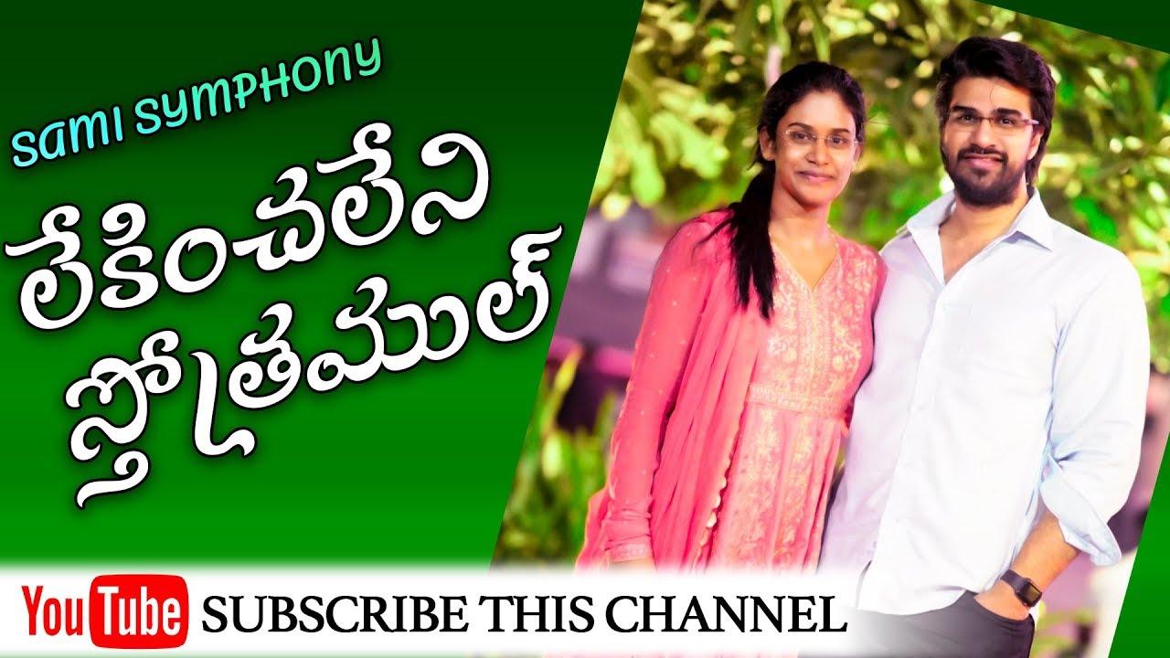 Telugu Christian Song 2018 | Lekkinchaleni Sthothramul | Sami Symphony | N Michael Paul
