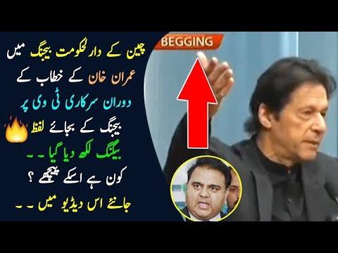 "Biggest Blunder in imran khan speech ""Beijing as Begging"" | Social tutor-"